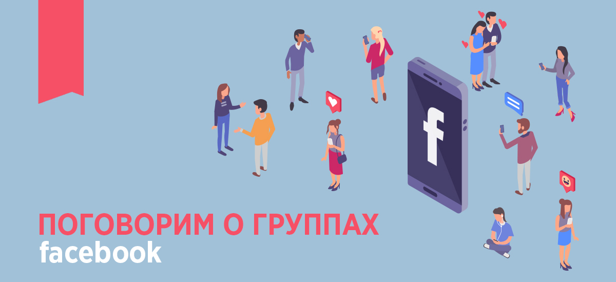 Поговорим о группах в Facebook