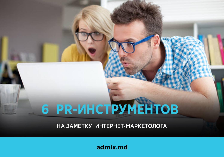 6 бесплатных PR-инструментов на заметку интернет-маркетолога